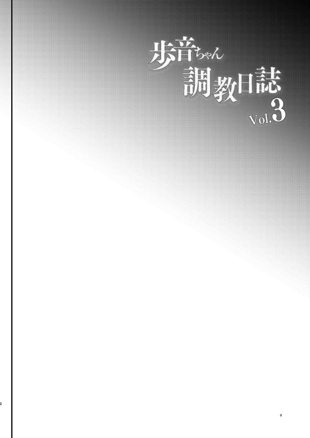 [Shimajiya (Shimaji)] Ayune-chan Choukyou Nisshi Vol. 3 -Gakkou Ecchi Hen- [Chinese] [雪球个人汉化] [Digital] 3