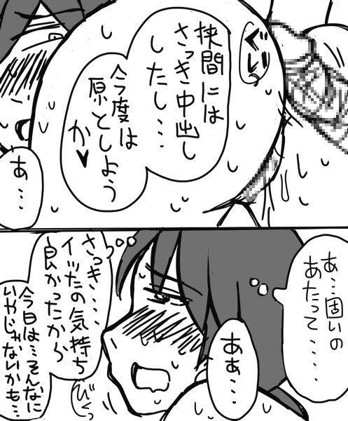 Assassination Classroom Story About Takaoka Marrying Hazama And Hara 2 22
