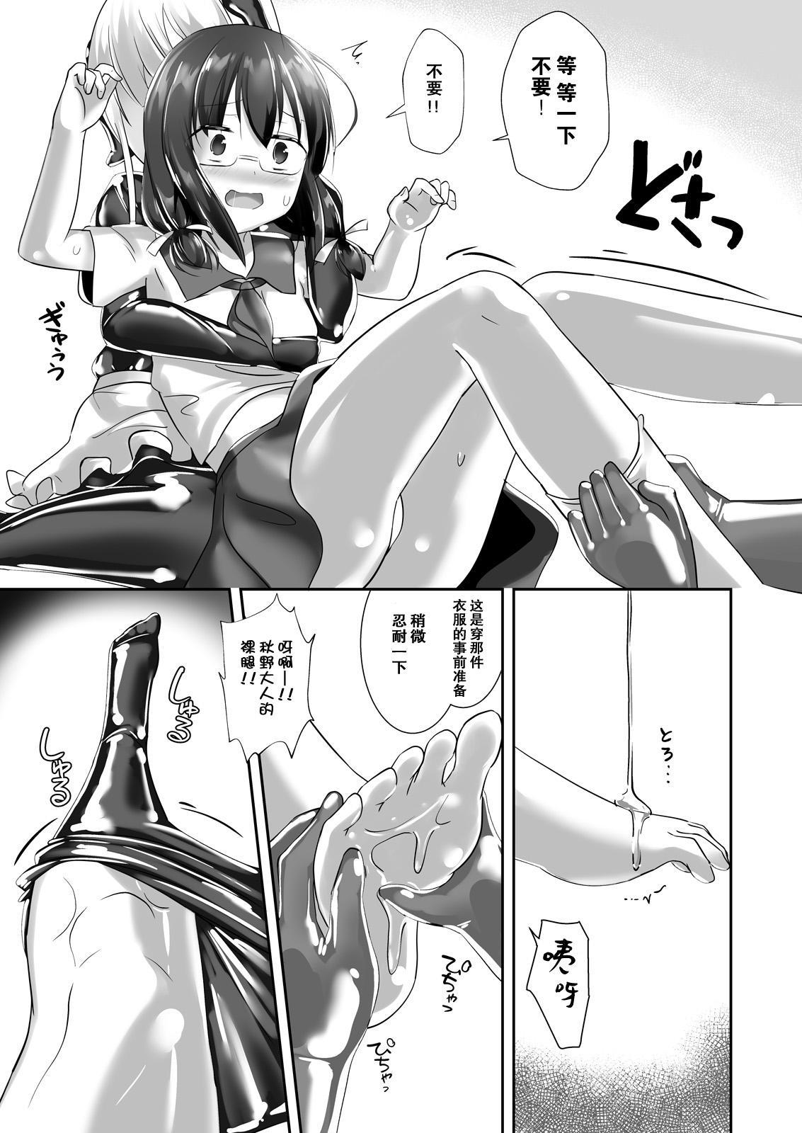 Yumewatari no Mistress night 5 15