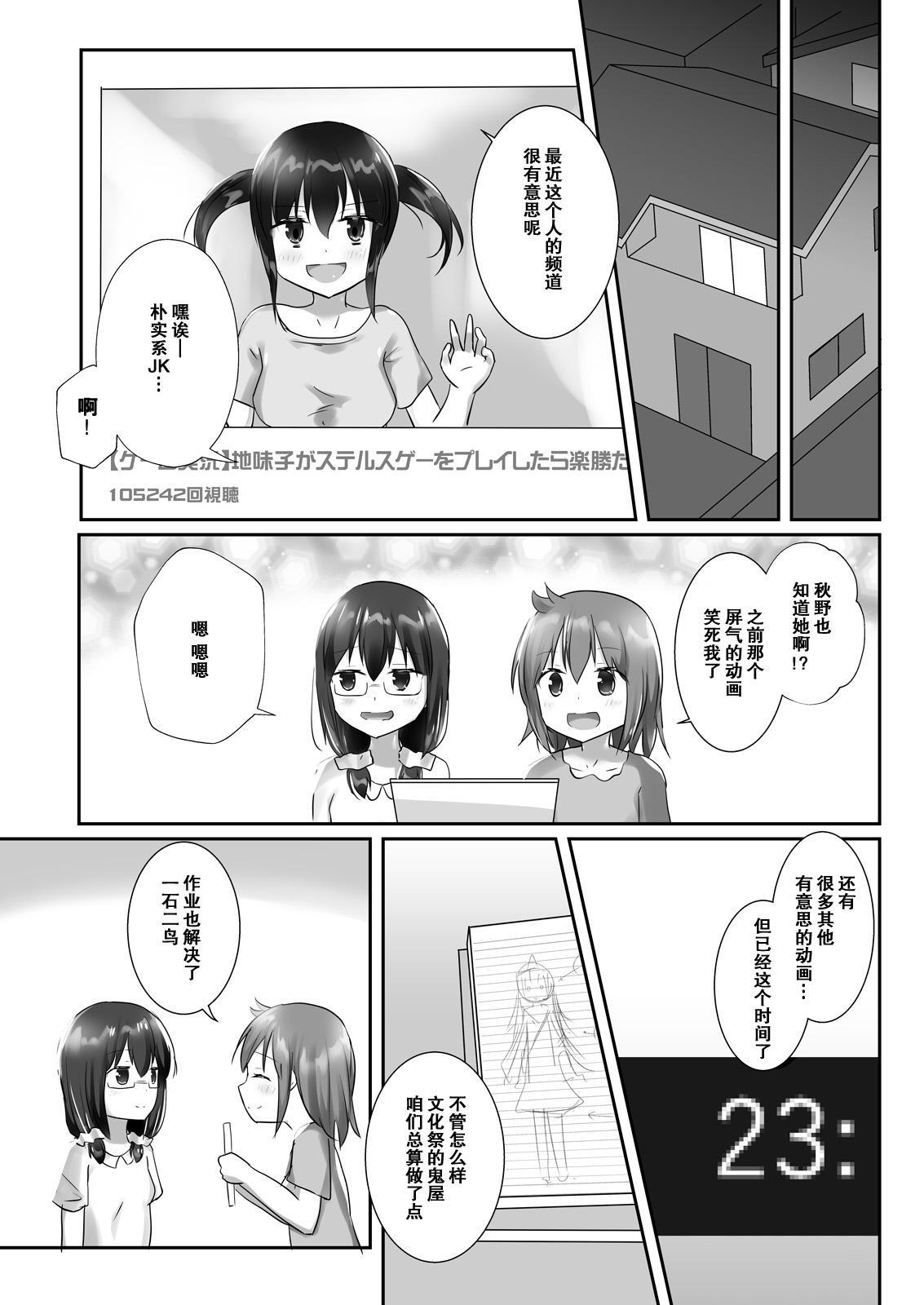 Yumewatari no Mistress night 5 28