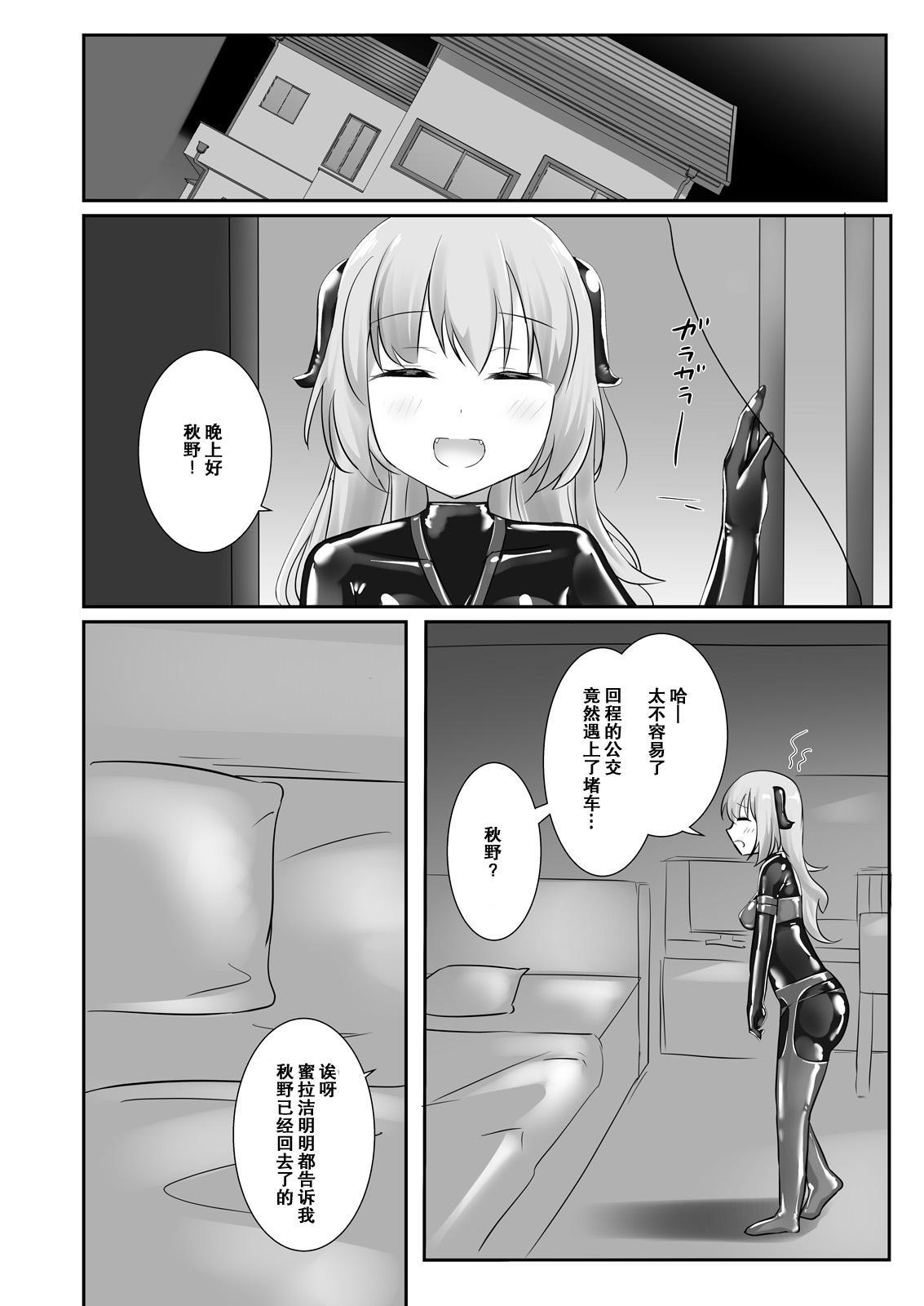 Yumewatari no Mistress night 5 34