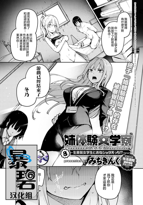 Ane Taiken Jogakuryou 8   姐体验女学寮8 0