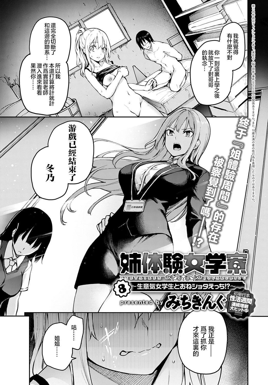 Ane Taiken Jogakuryou 8   姐体验女学寮8 1