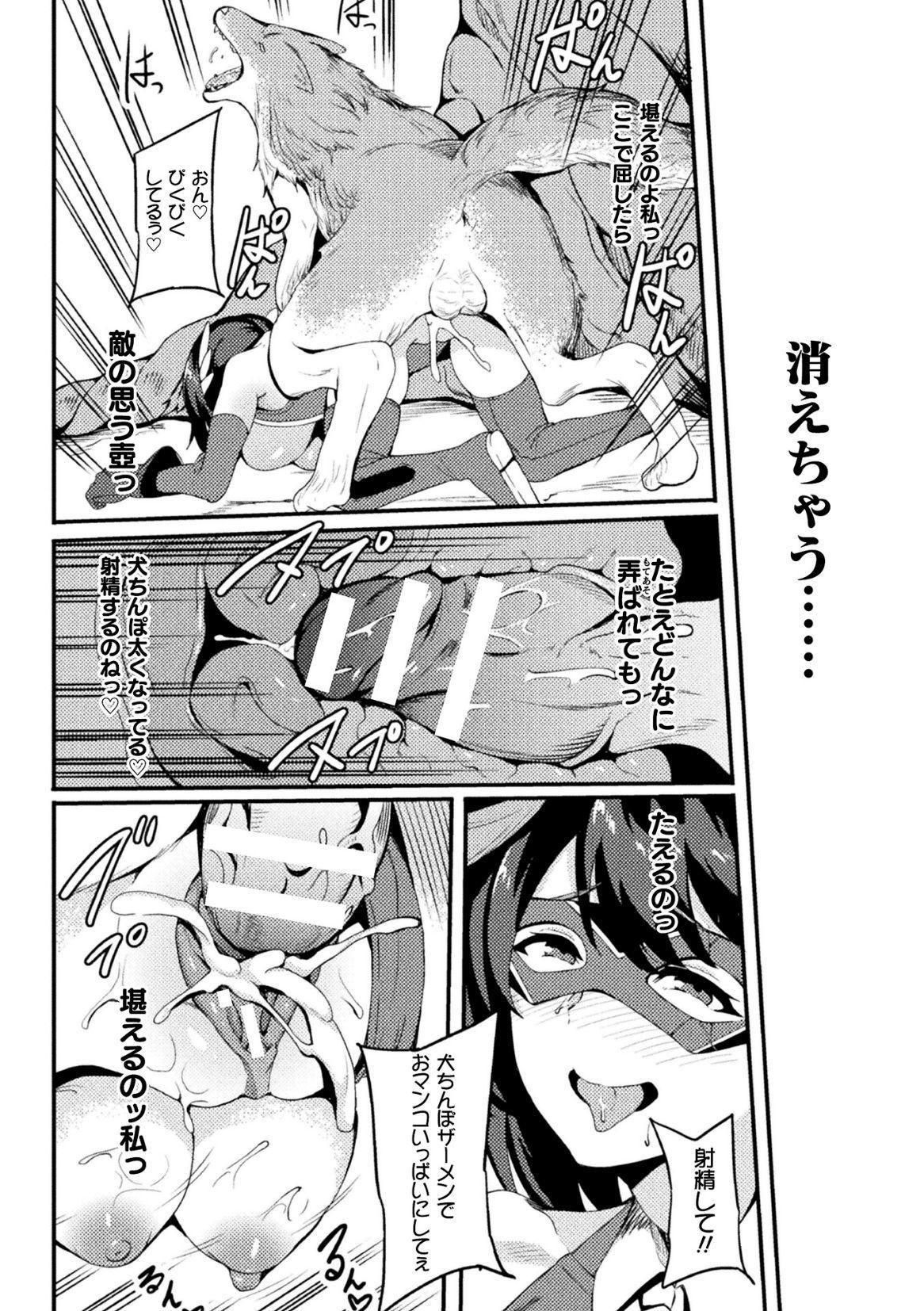 [Rinsun] Power Girl ~JK Super Heroine no Saiin Darakuki~ Ch. 2 15