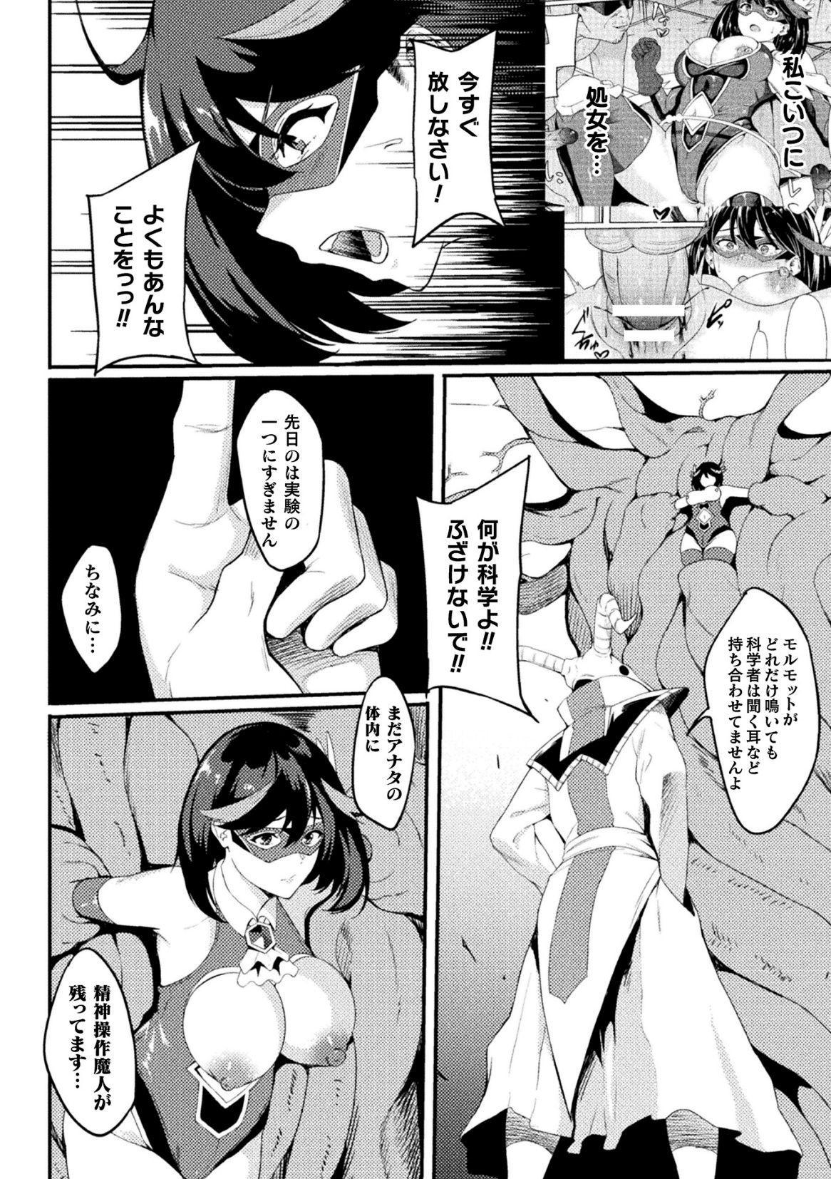 [Rinsun] Power Girl ~JK Super Heroine no Saiin Darakuki~ Ch. 2 3