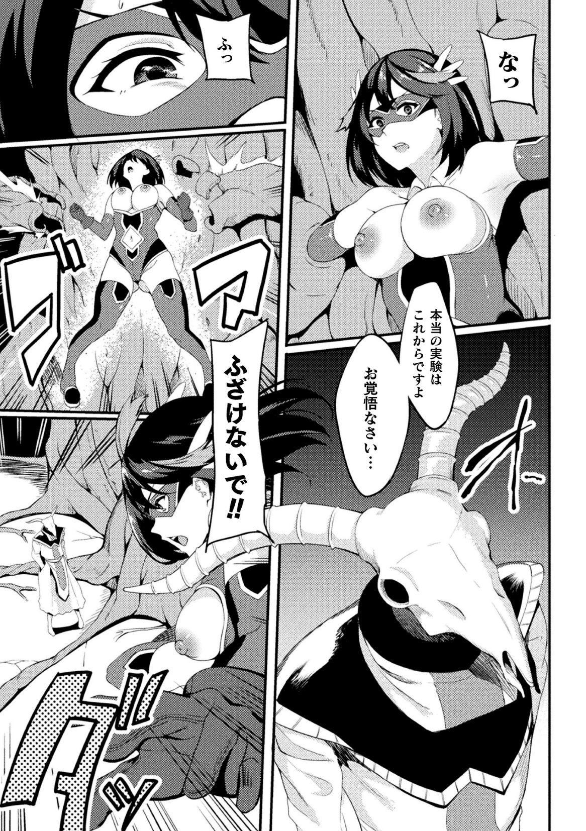 [Rinsun] Power Girl ~JK Super Heroine no Saiin Darakuki~ Ch. 2 4