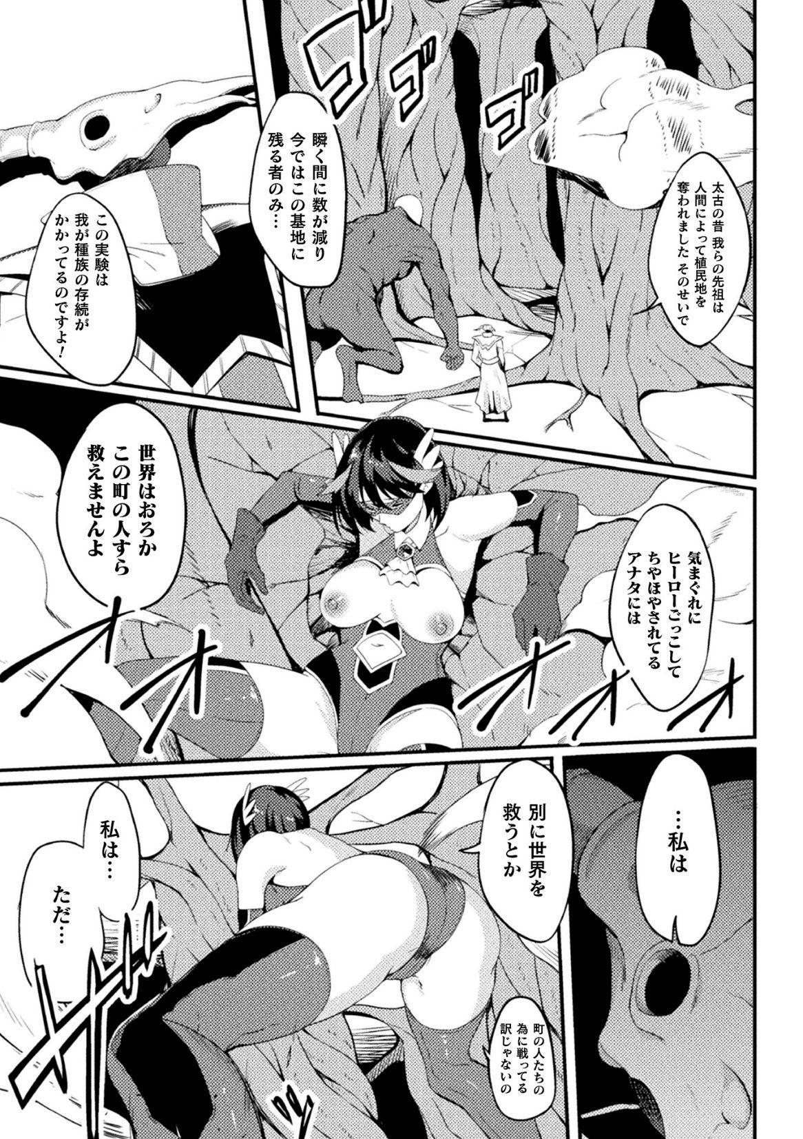 [Rinsun] Power Girl ~JK Super Heroine no Saiin Darakuki~ Ch. 2 6