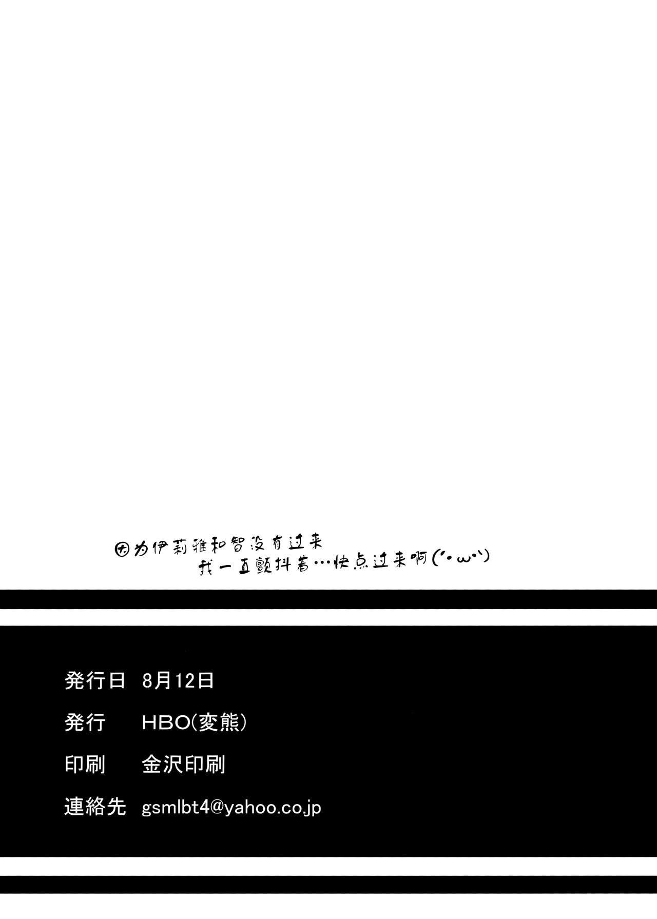 (C96) [HBO (Henkuma)] Pudding Switch (Princess Connect! Re:Dive) [Chinese] 【零食汉化组】 26