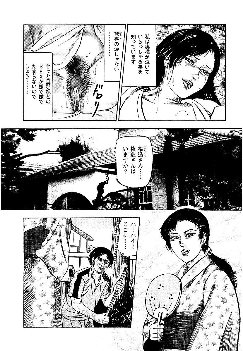 Osana Zuma・Seido Ni Othite 126