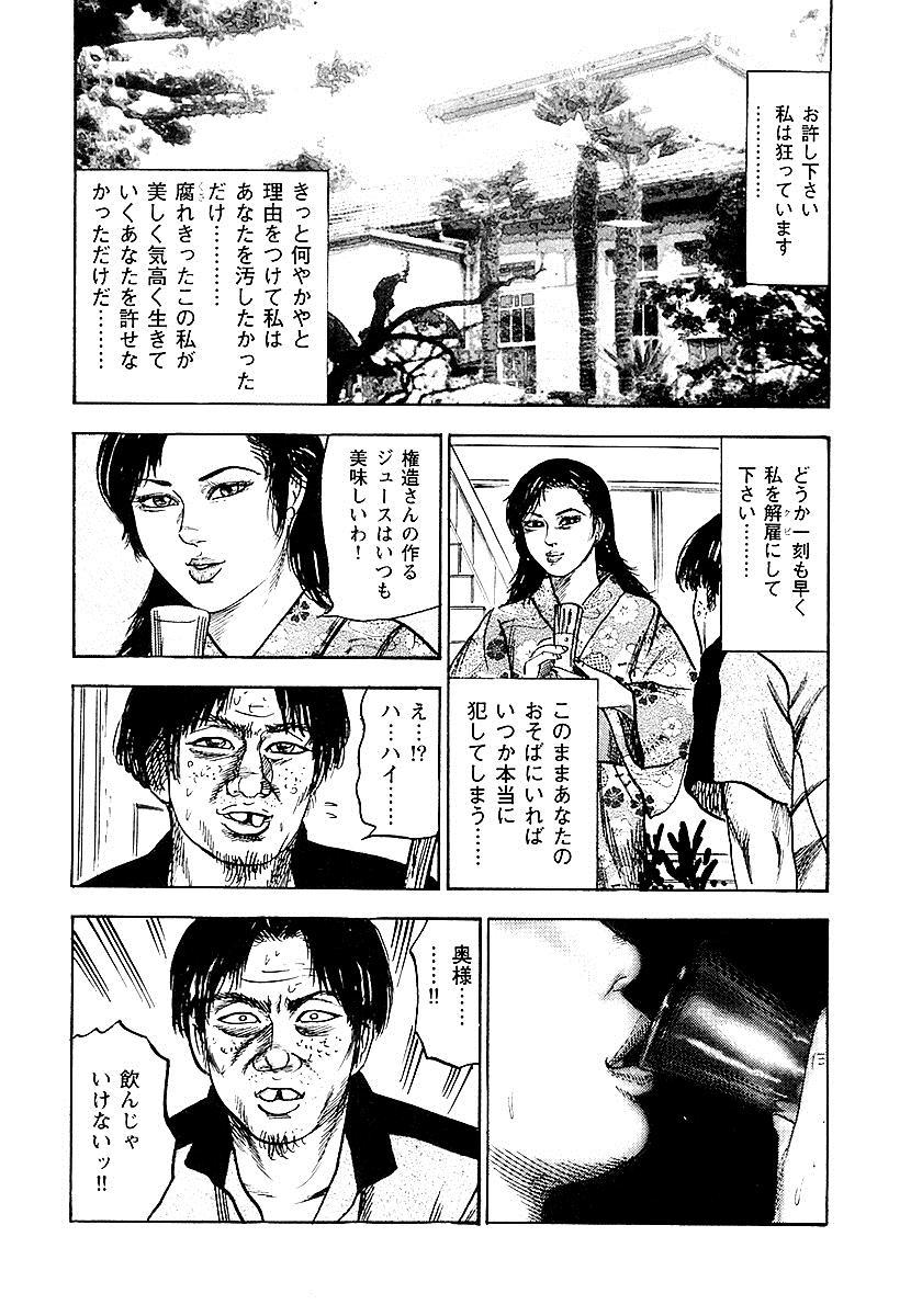 Osana Zuma・Seido Ni Othite 135