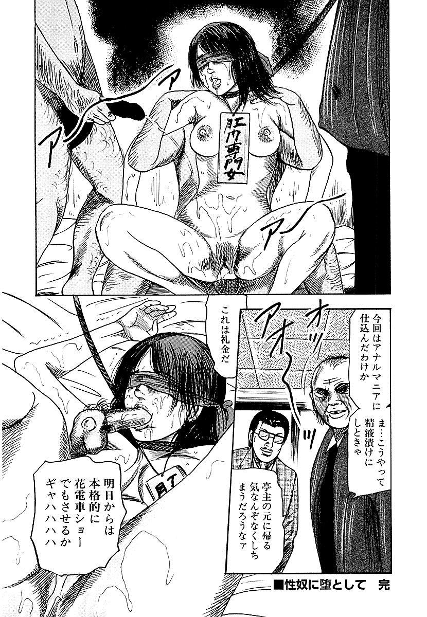 Osana Zuma・Seido Ni Othite 198