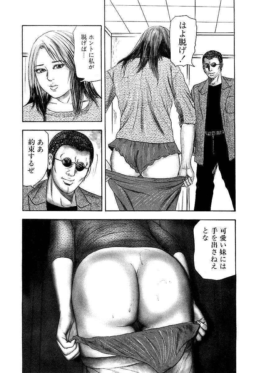 Osana Zuma・Seido Ni Othite 199