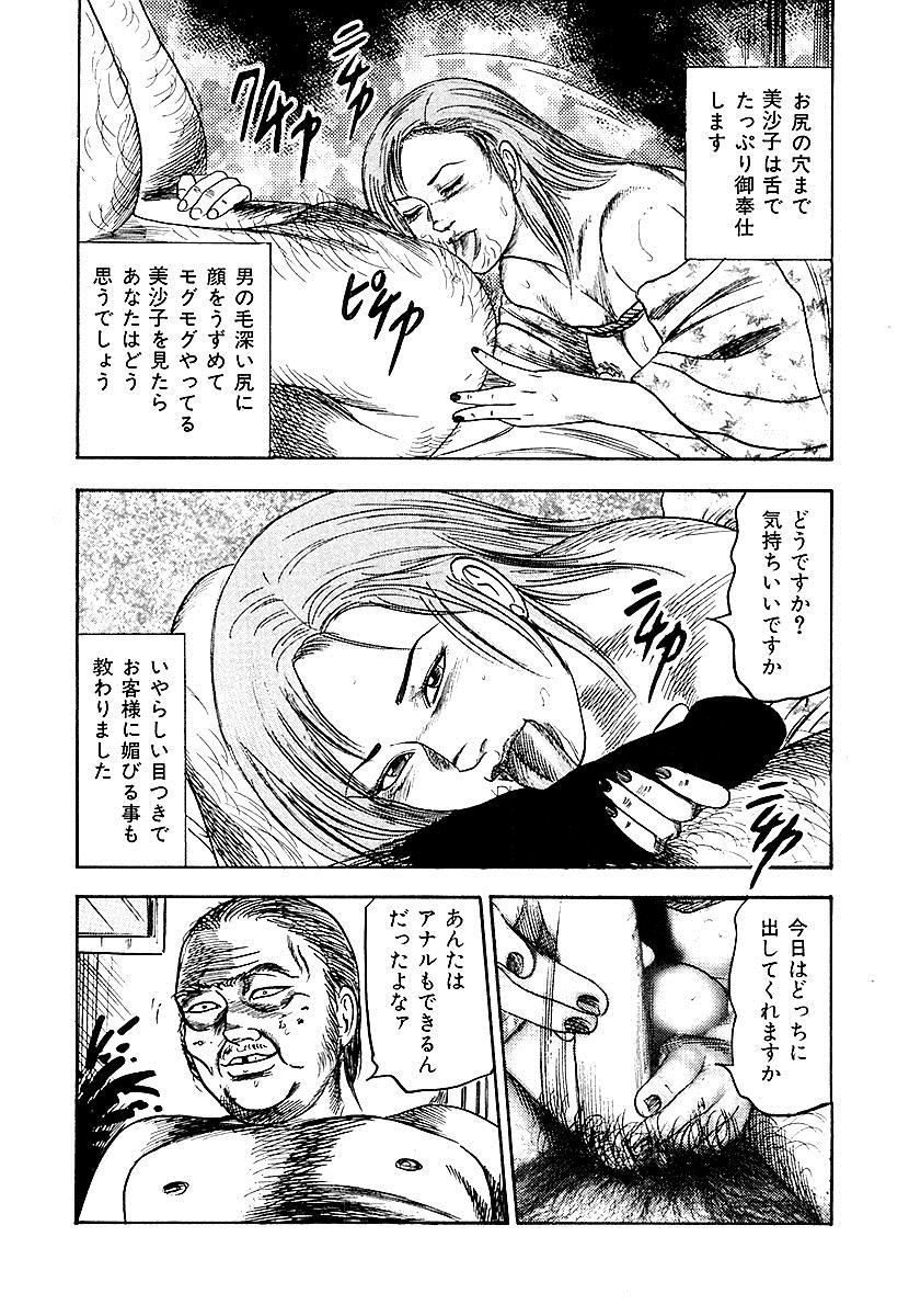 Osana Zuma・Seido Ni Othite 38