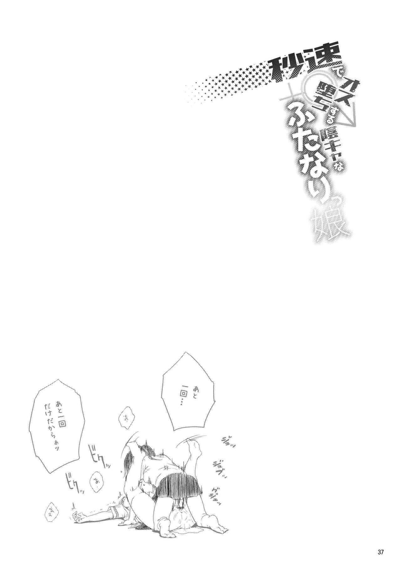 Byousoku de Osu Ochi suru InCha na Futanarikko Kanzenban 36