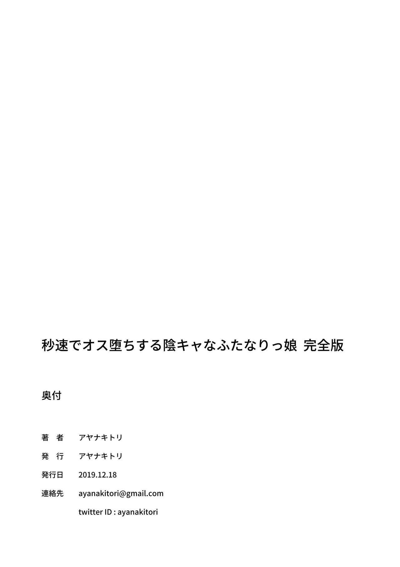 Byousoku de Osu Ochi suru InCha na Futanarikko Kanzenban 59