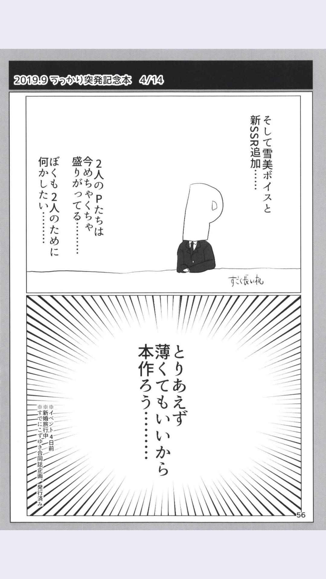 Dodotsukiya 2018-2019 Matome 55