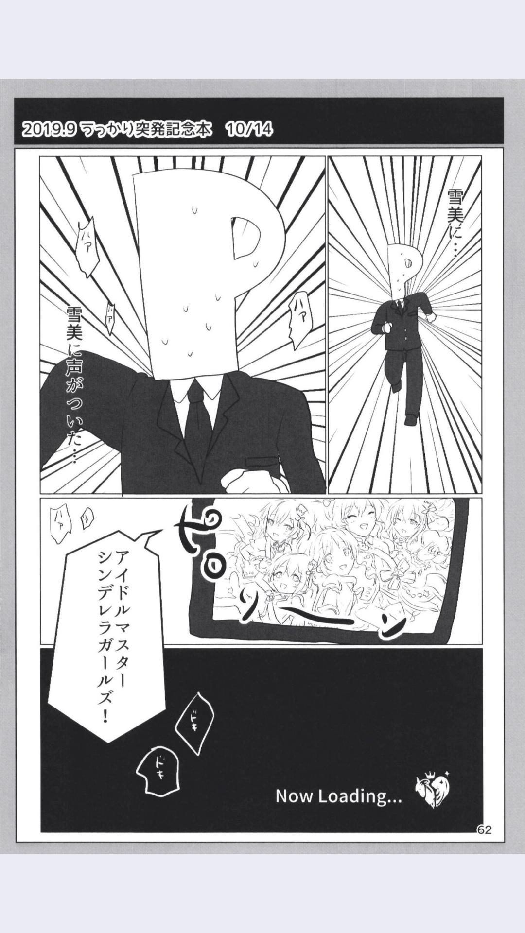 Dodotsukiya 2018-2019 Matome 61