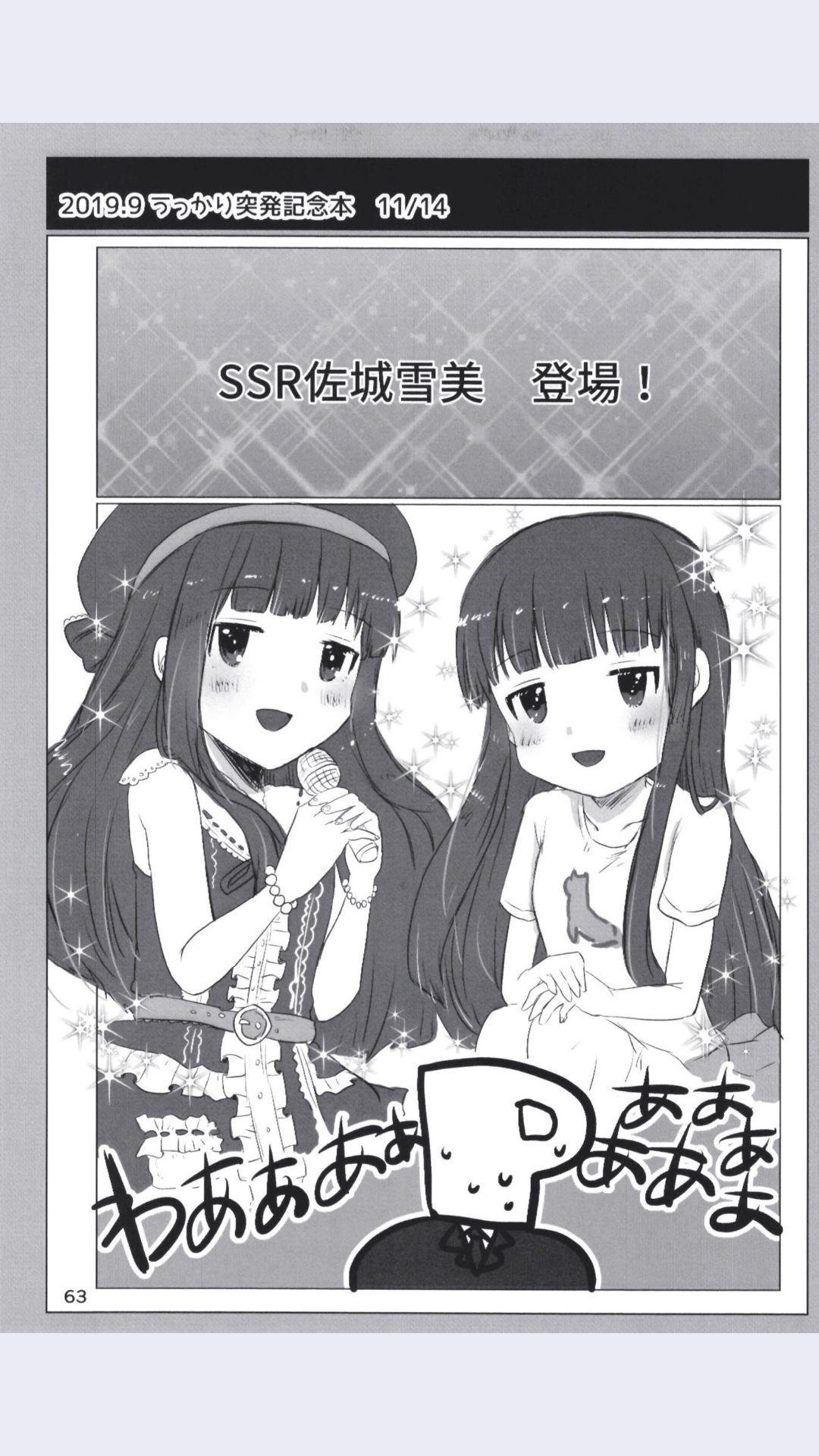 Dodotsukiya 2018-2019 Matome 62
