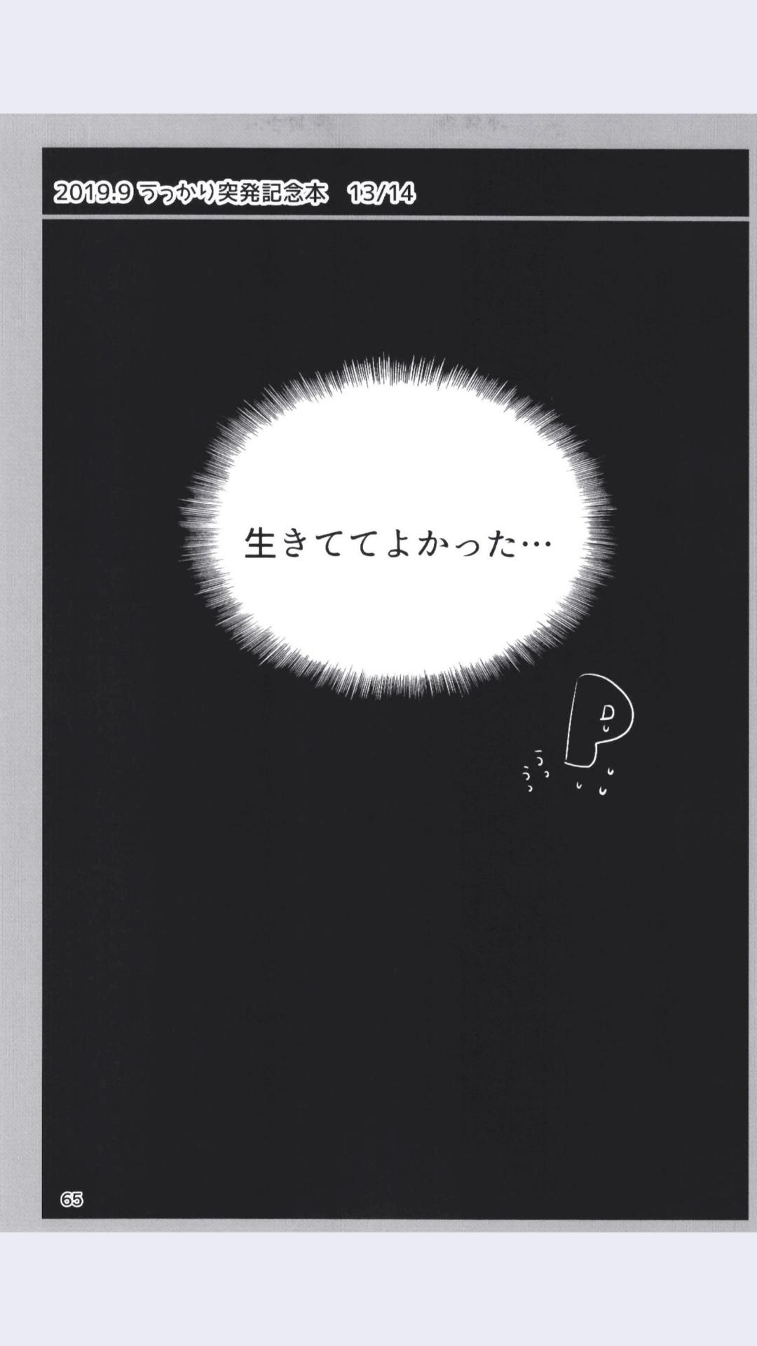 Dodotsukiya 2018-2019 Matome 64