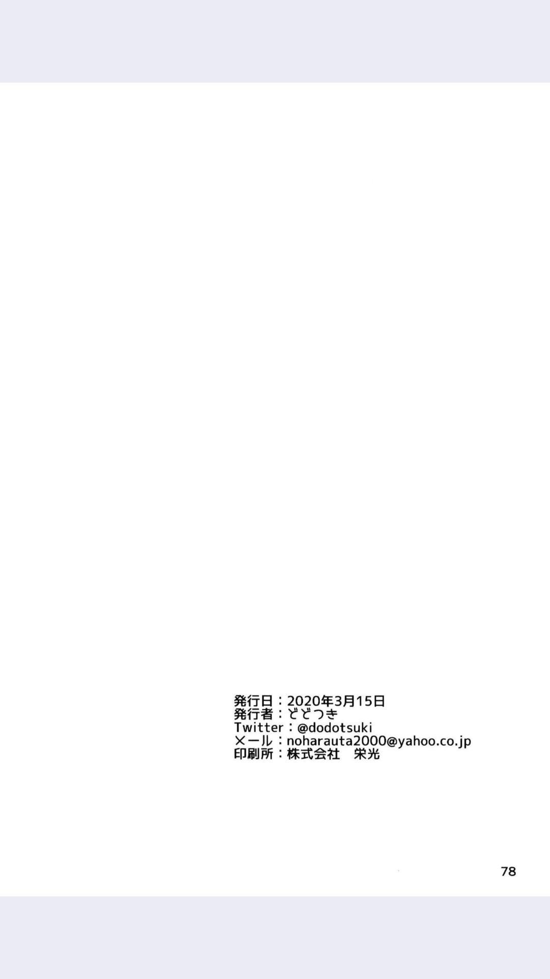 Dodotsukiya 2018-2019 Matome 77