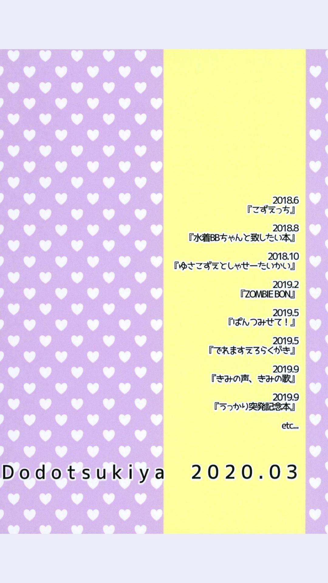 Dodotsukiya 2018-2019 Matome 79