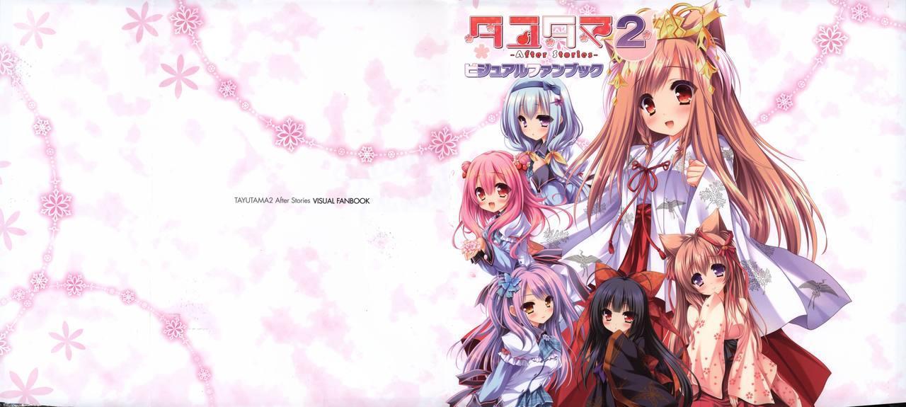 Tayutama2 Visual Art Fanbook 0