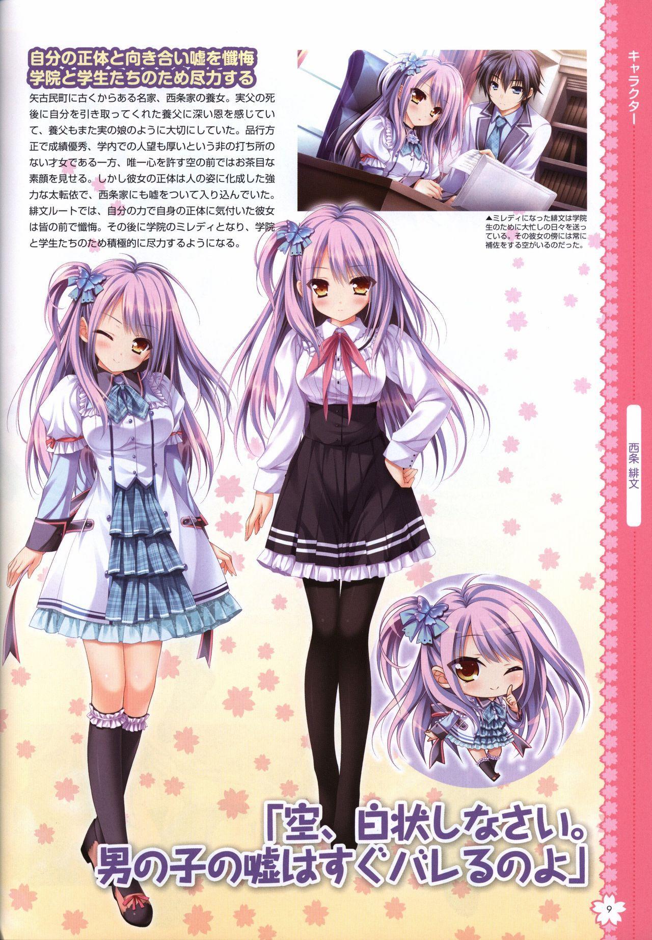 Tayutama2 Visual Art Fanbook 11