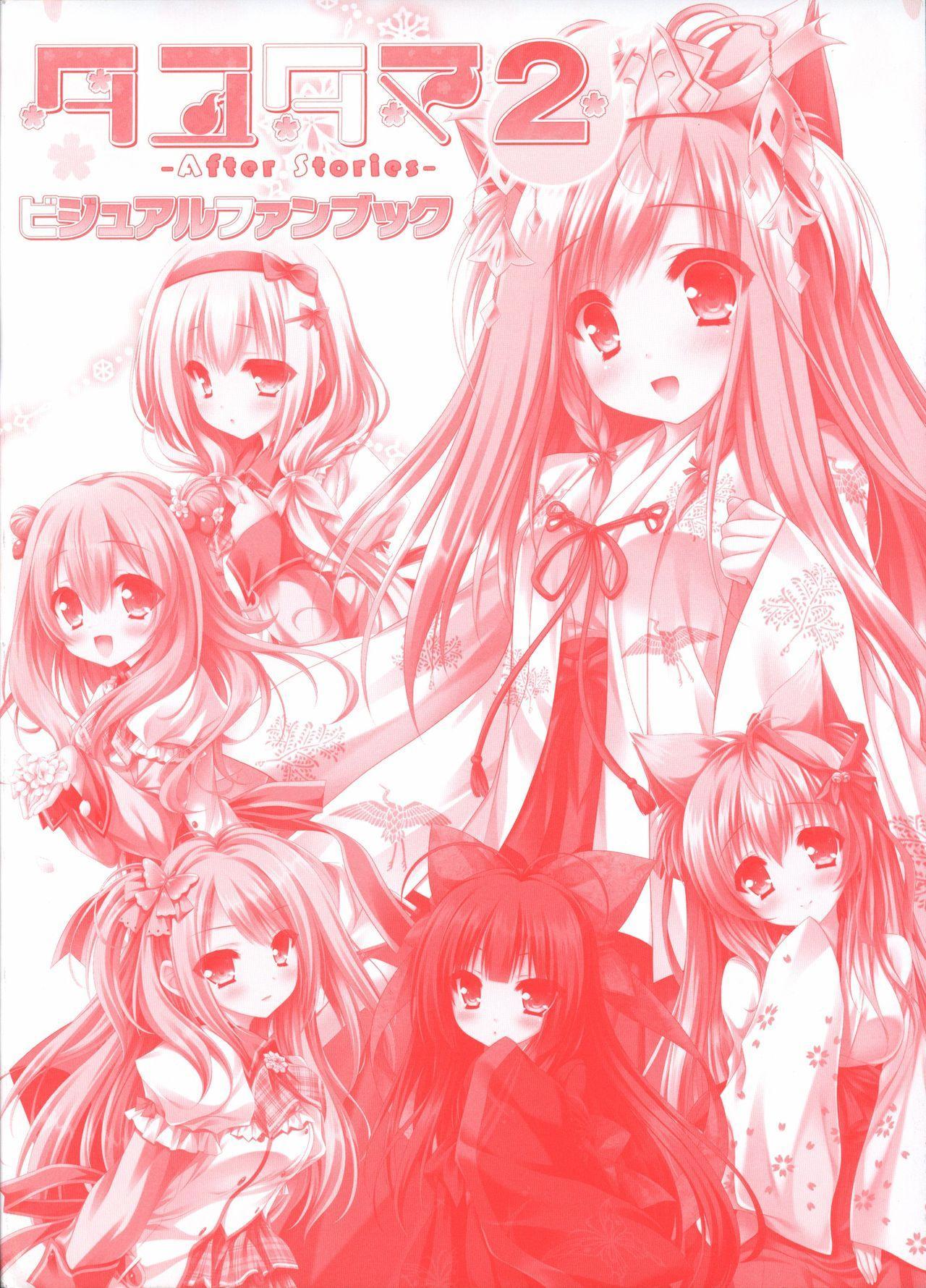 Tayutama2 Visual Art Fanbook 1