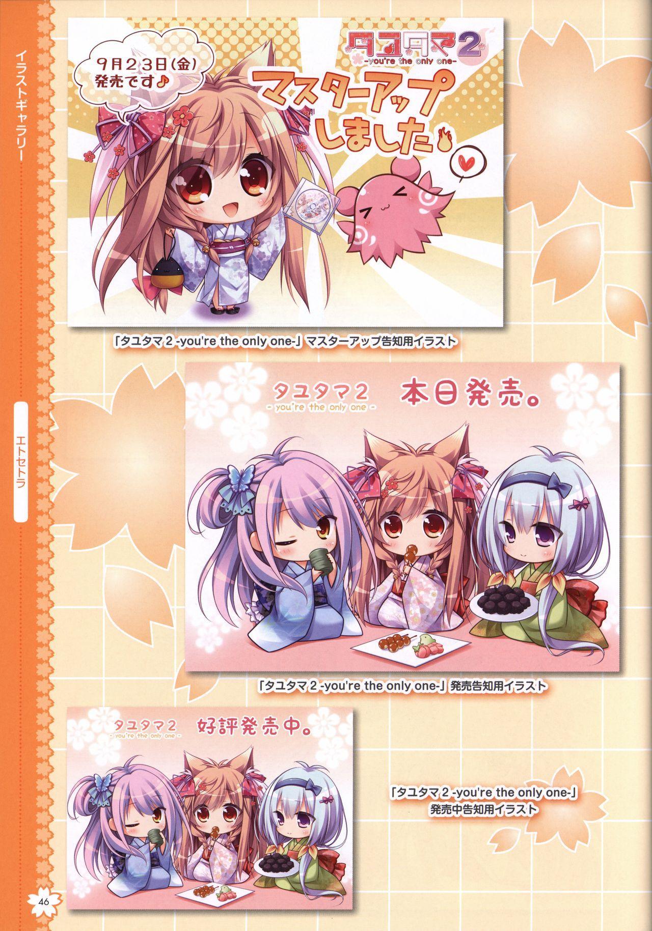 Tayutama2 Visual Art Fanbook 48