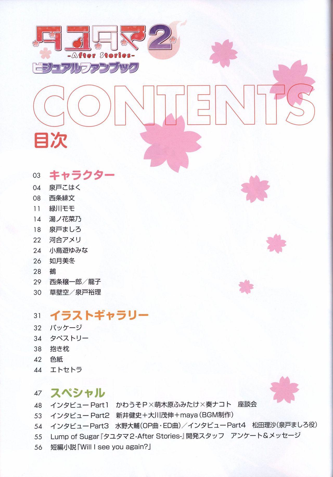 Tayutama2 Visual Art Fanbook 4
