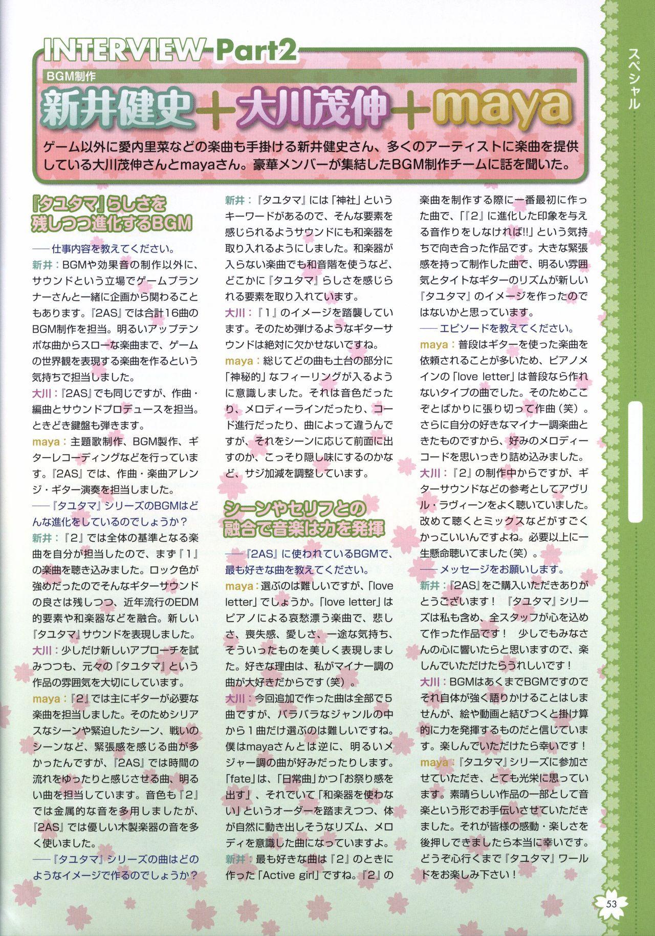 Tayutama2 Visual Art Fanbook 55