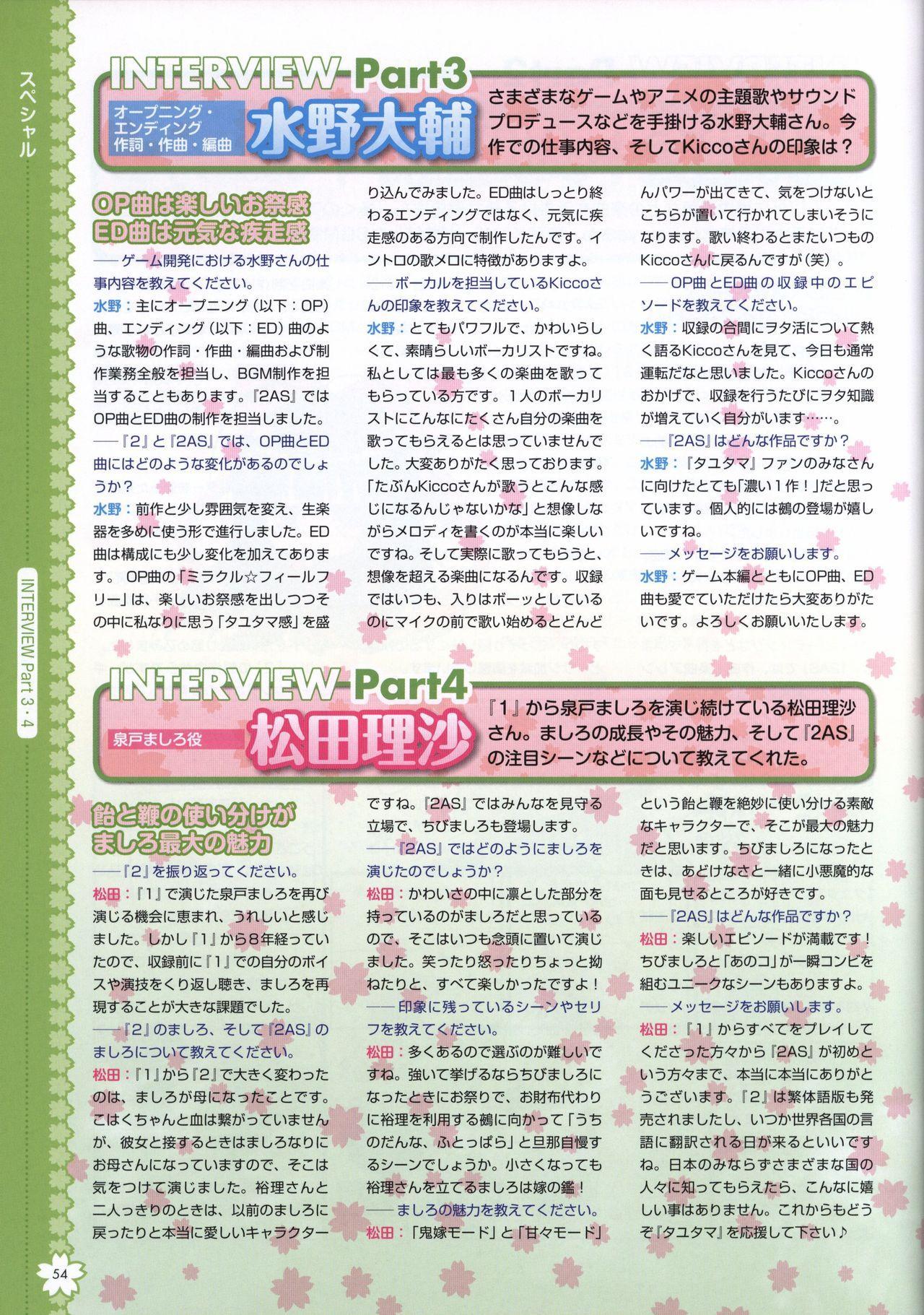 Tayutama2 Visual Art Fanbook 56