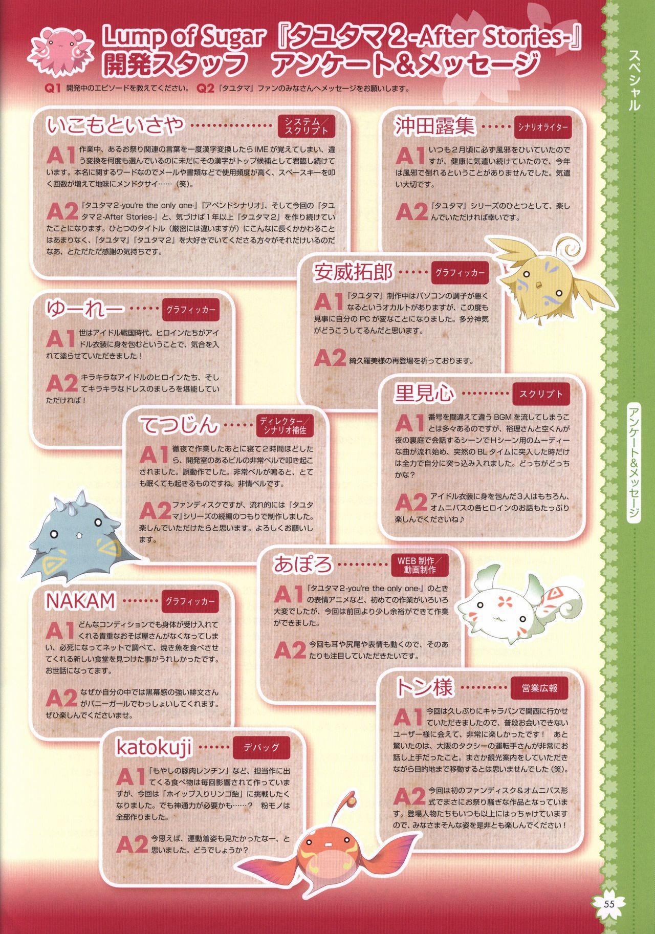 Tayutama2 Visual Art Fanbook 57