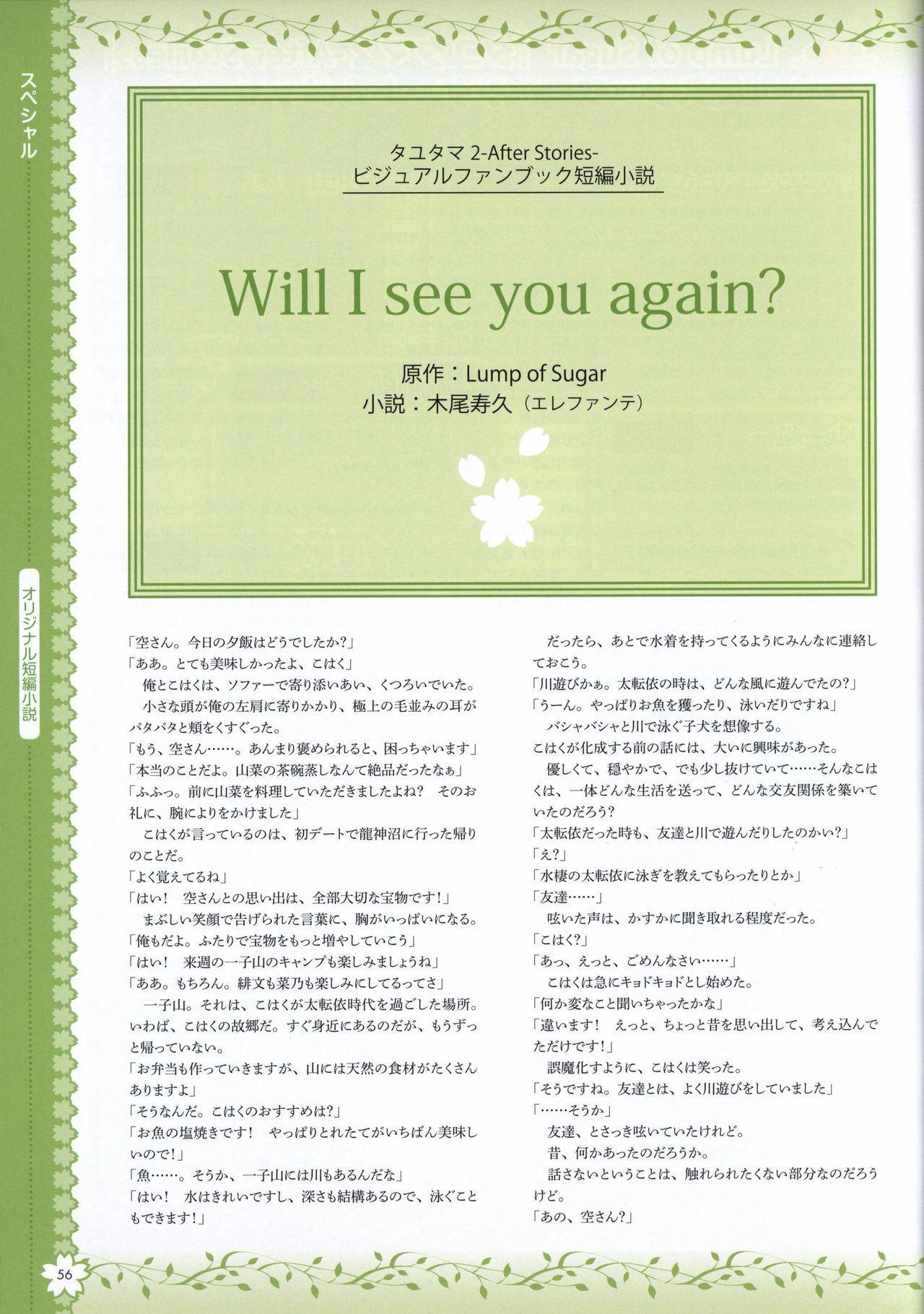 Tayutama2 Visual Art Fanbook 58