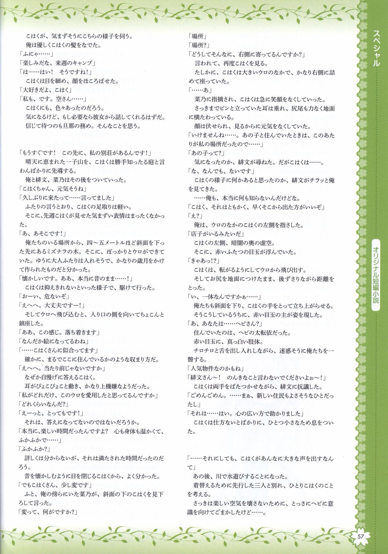 Tayutama2 Visual Art Fanbook 59