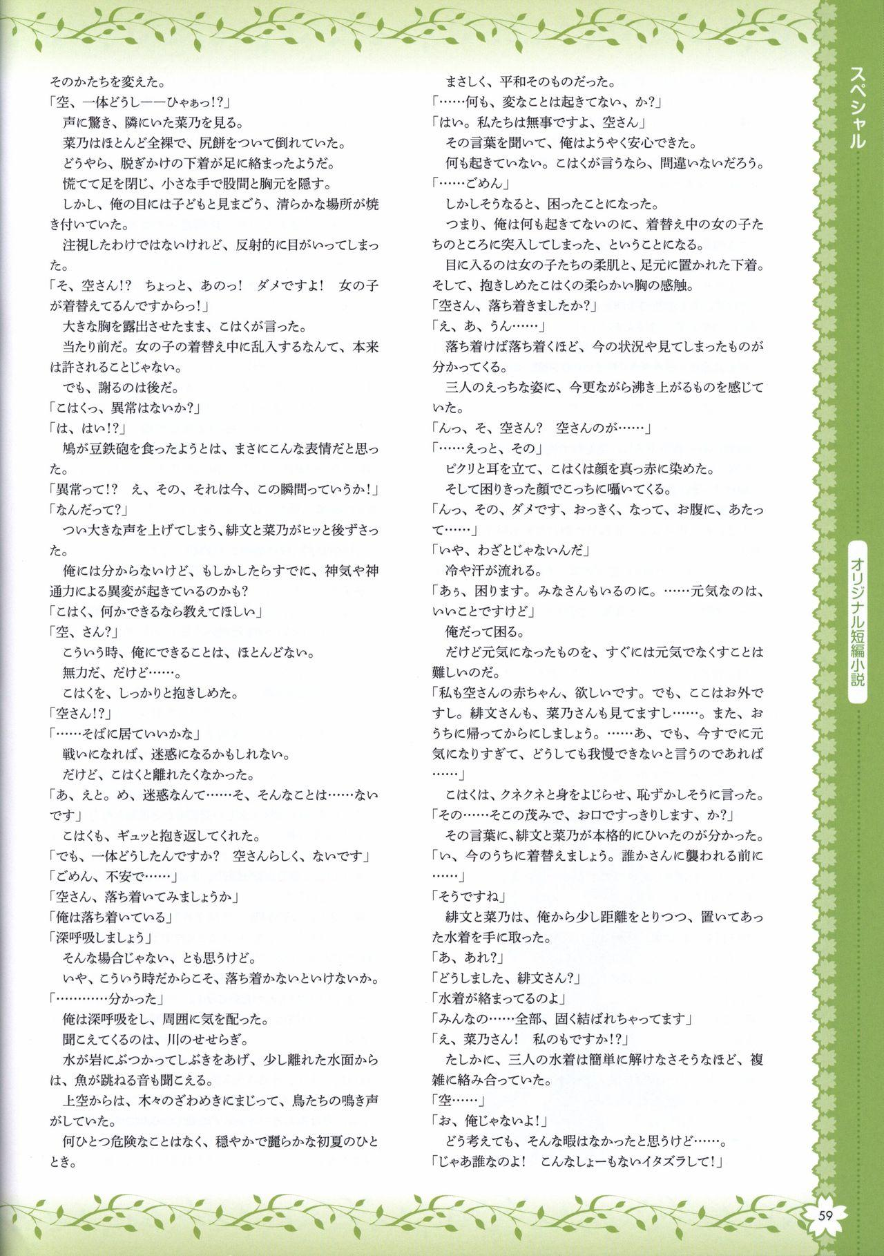 Tayutama2 Visual Art Fanbook 61