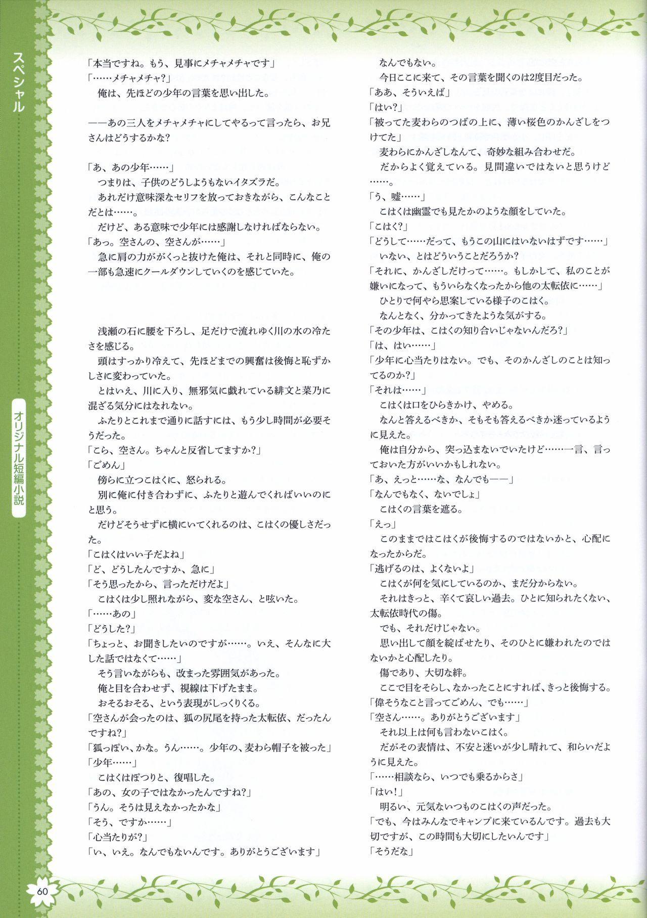Tayutama2 Visual Art Fanbook 62