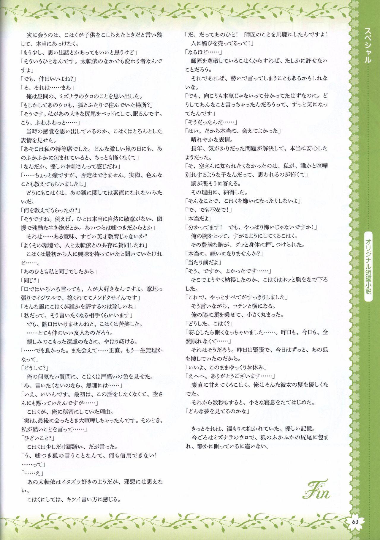 Tayutama2 Visual Art Fanbook 65