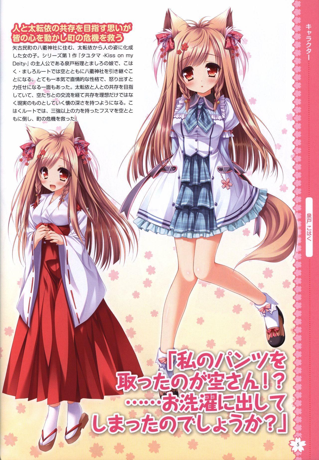 Tayutama2 Visual Art Fanbook 7