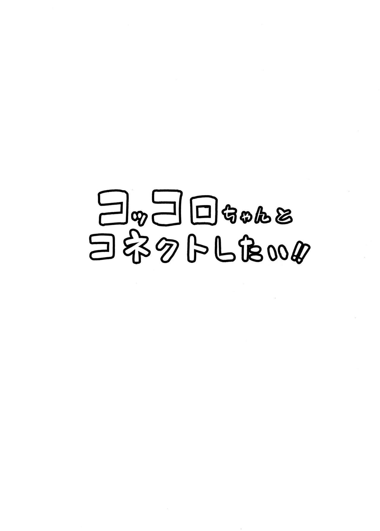 Kokkoro-chan to Connect Shitai!! 3