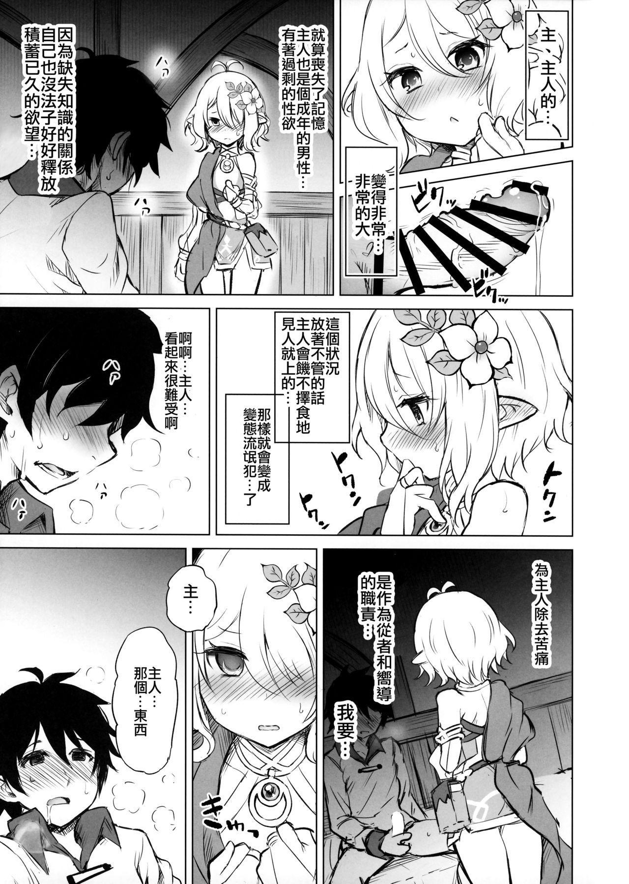 Kokkoro-chan to Connect Shitai!! 6
