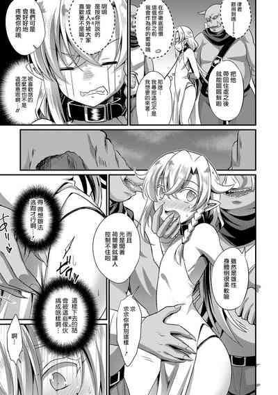 Isekai ni Tensei shita Boku ga Orc no Seidorei ni!? 3
