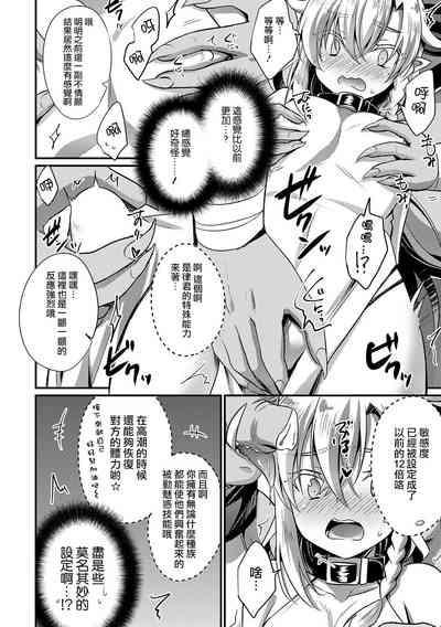 Isekai ni Tensei shita Boku ga Orc no Seidorei ni!? 4