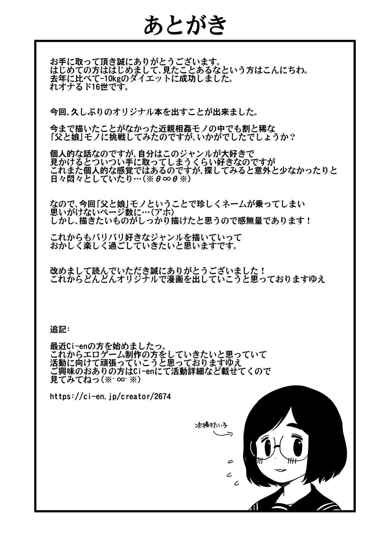 Jimi na Hitorimusume ga Tsuma no Kawari ni SeFri ni Natte kureta Hanashi 53