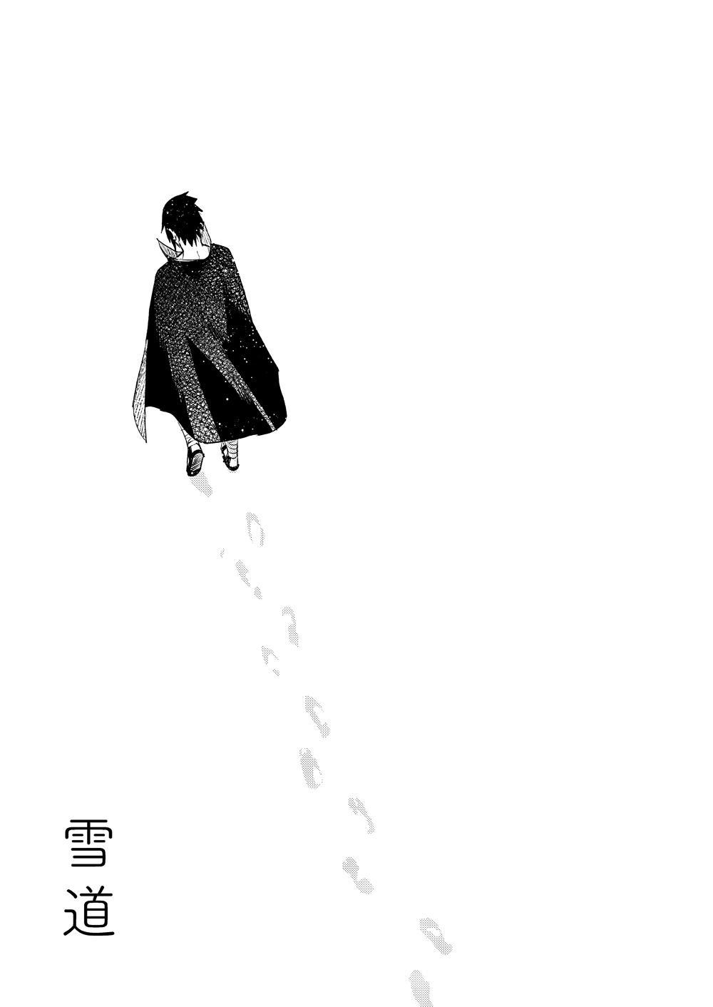 Yukimichi 1