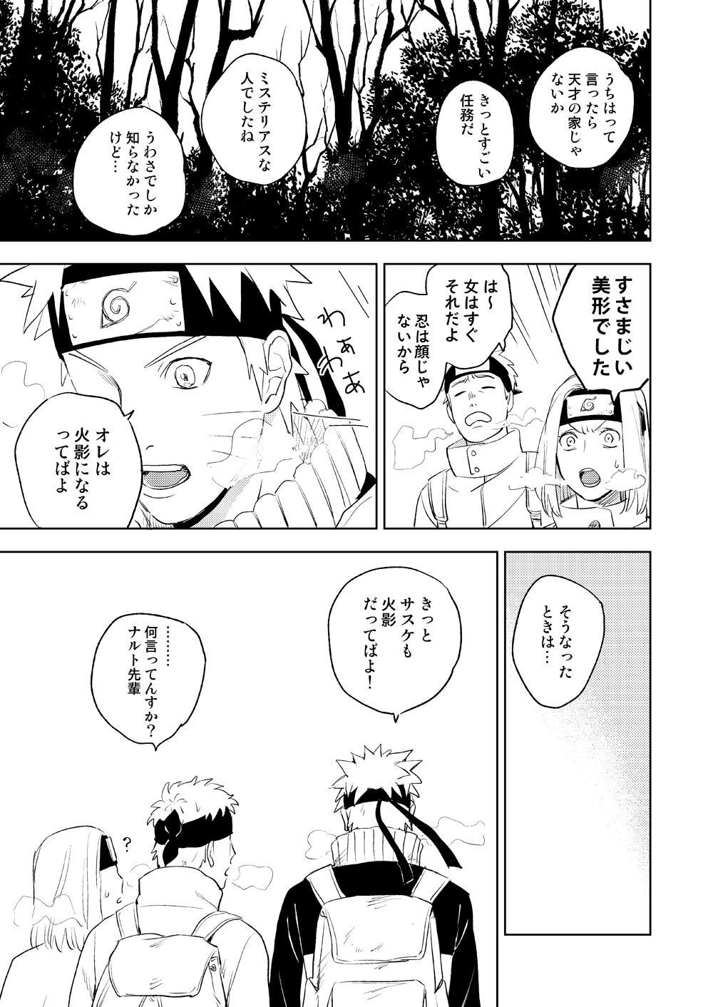 Yukimichi 28