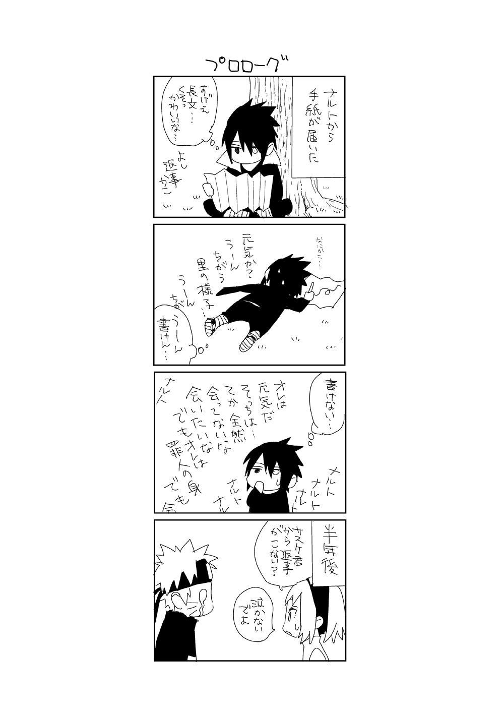 Yukimichi 29