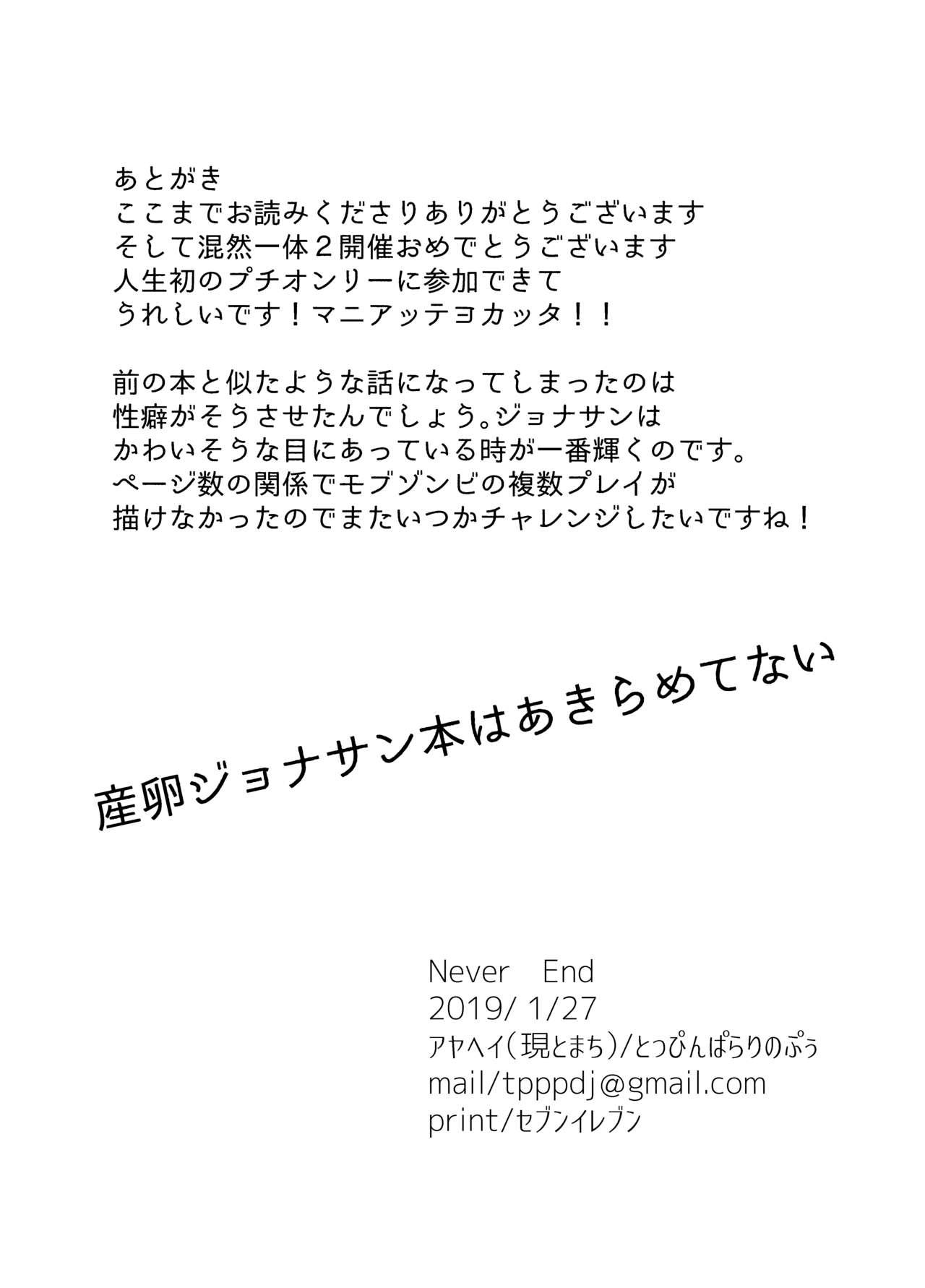 Never End 16