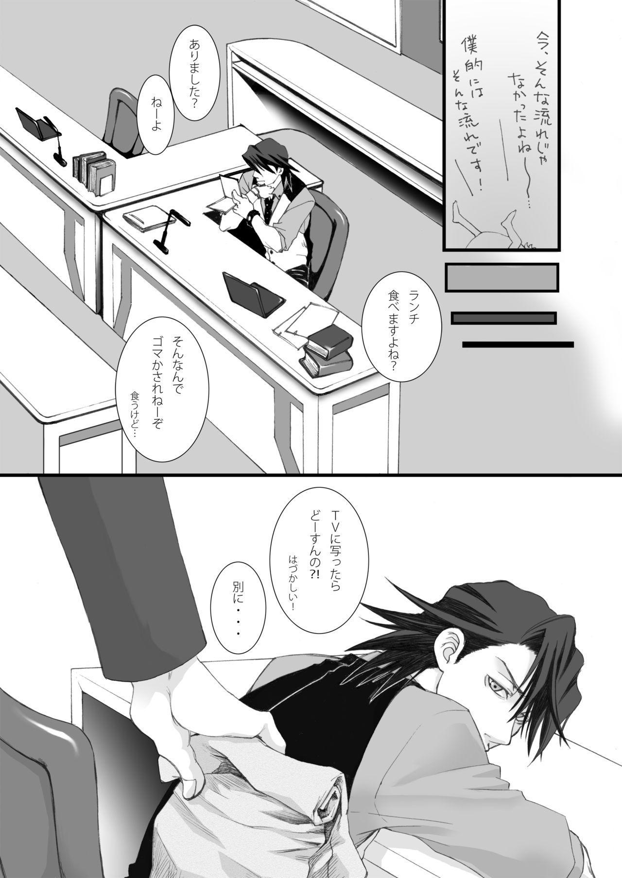 Usagi Usagi, Nani Mite Hazeru 7