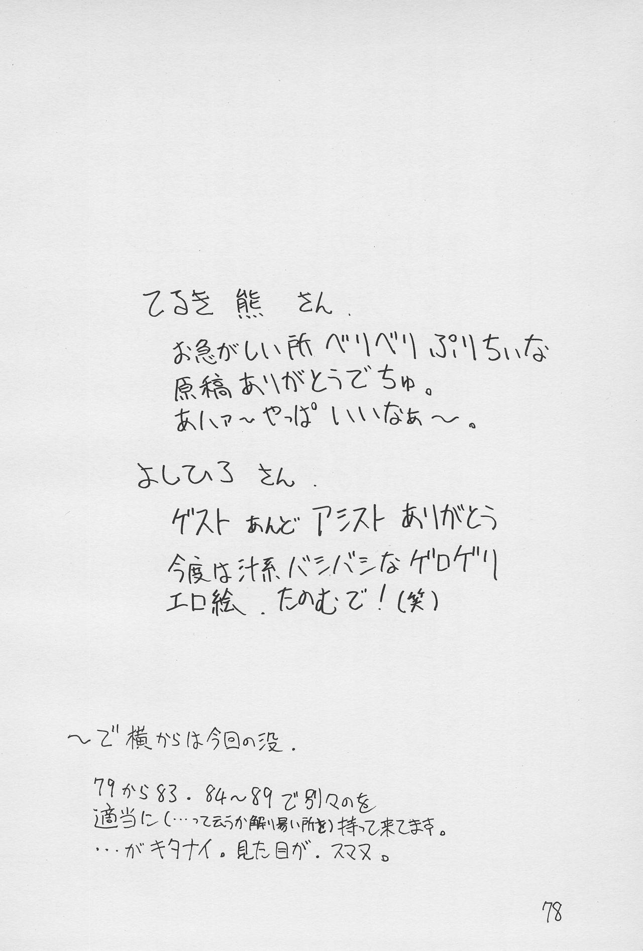 Yuu 2 77